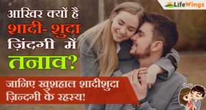 happy married life tips in hindi