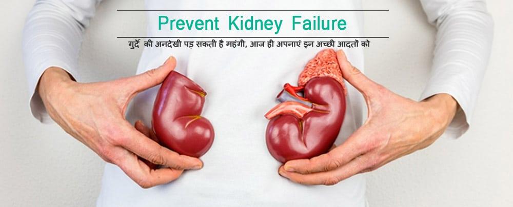 Kidney Ki Bimari