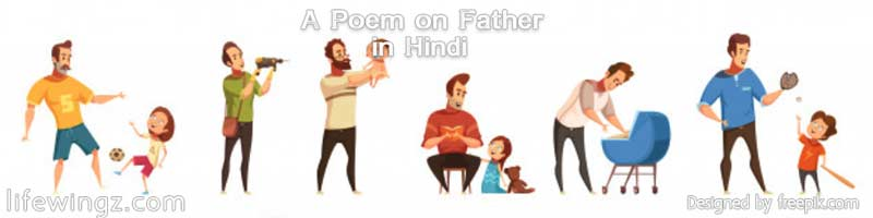 poem of father in hindi