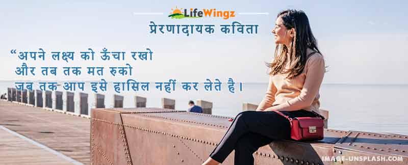 inspirational hindi poem