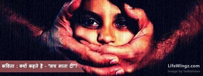 hindi poems on girl