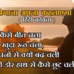 poem in hindi on life