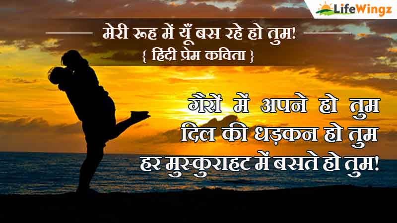 romantic poem in hindi