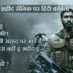 hindi poem on desh bhakti