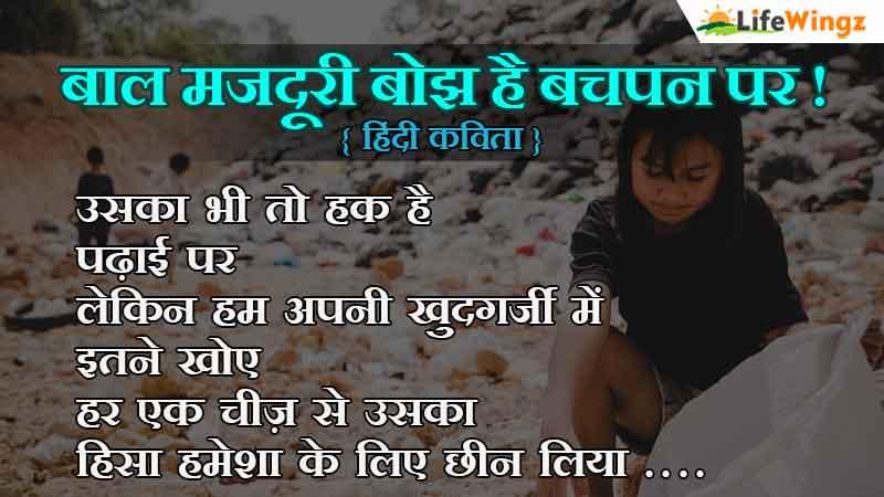 child-labour-poem
