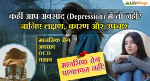 depression meaning in hindi