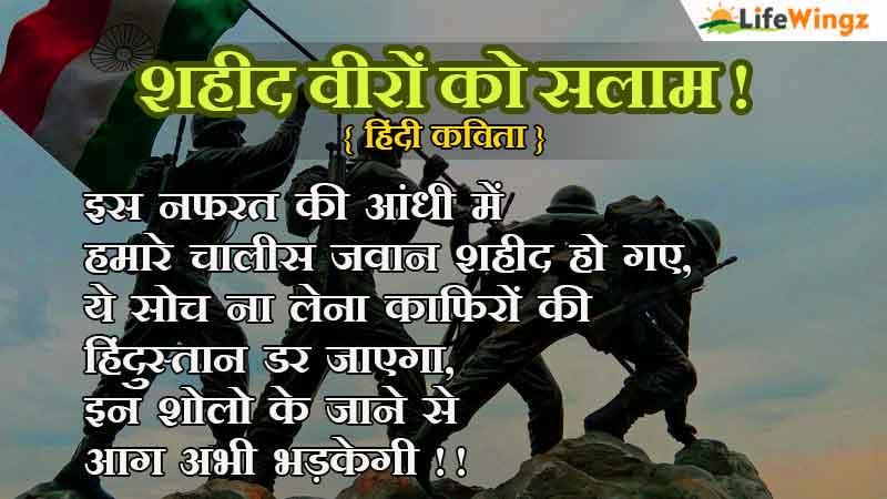 poem in hindi on desh bhakti