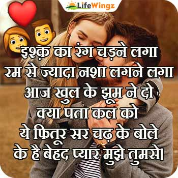 romantic shayri with images
