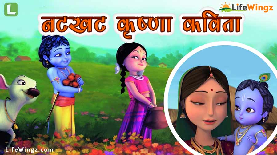 krishna poem in hindi
