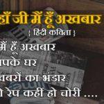 Poem on Newspaper