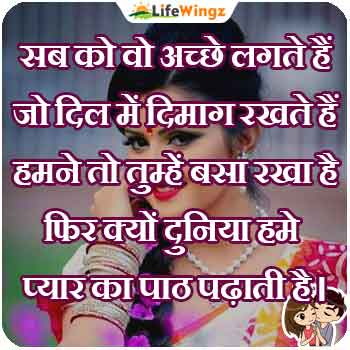 hindi thoughts for love