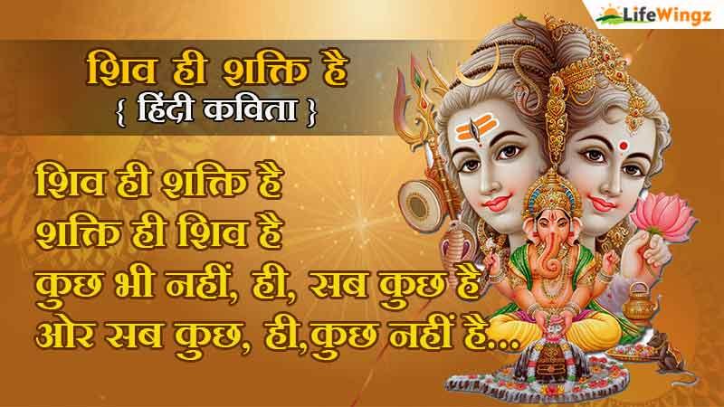 shivaji poem in hindi