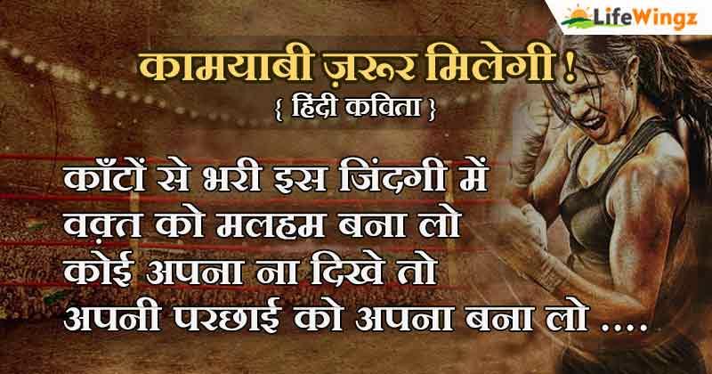 poem on success in hindi