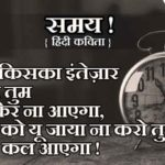 time quote in hindi
