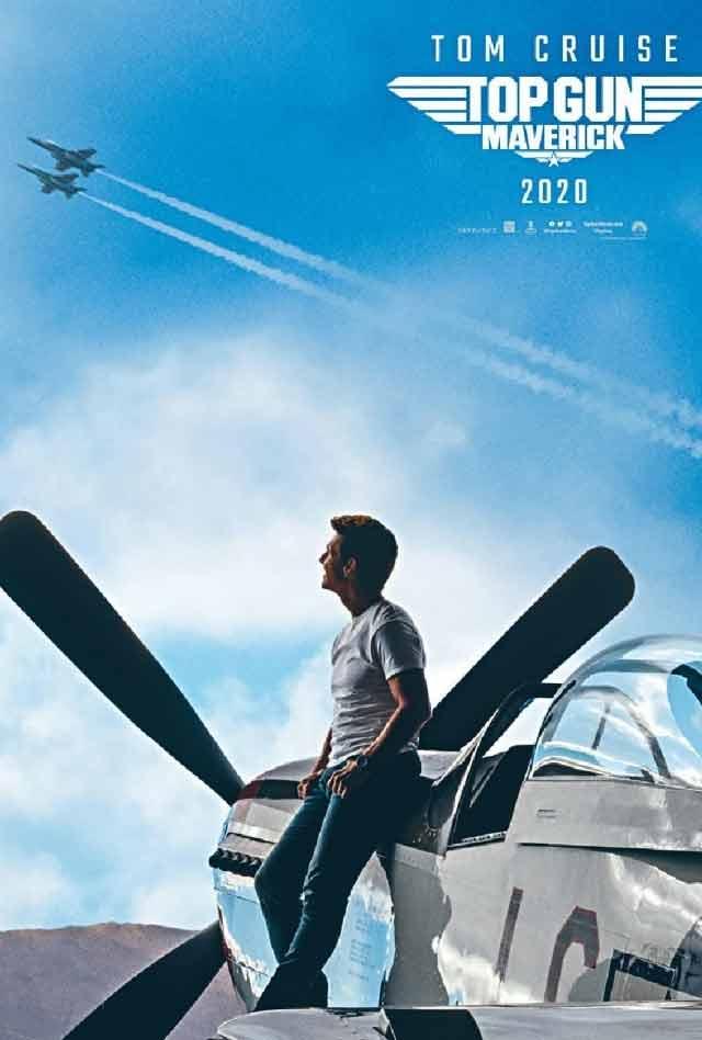 Top Gun: Maverick movie