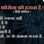 Hindi Mein Poem