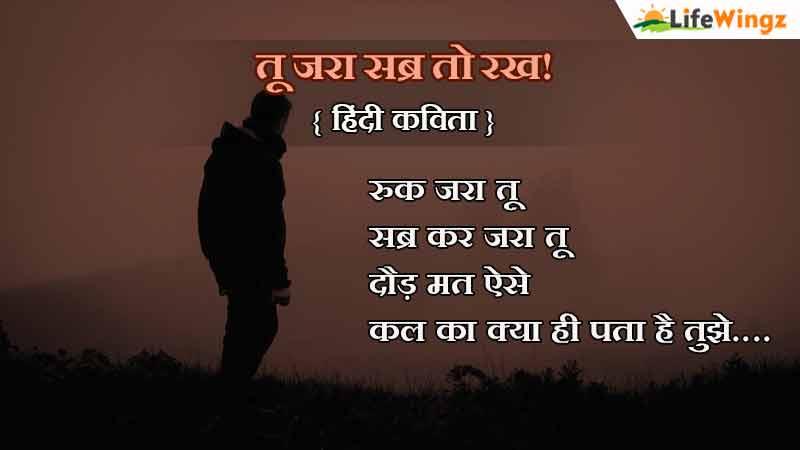 inspiring-poem-in-hindi