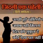 zindagi hindi quotes