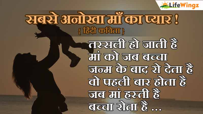 love quote for mother