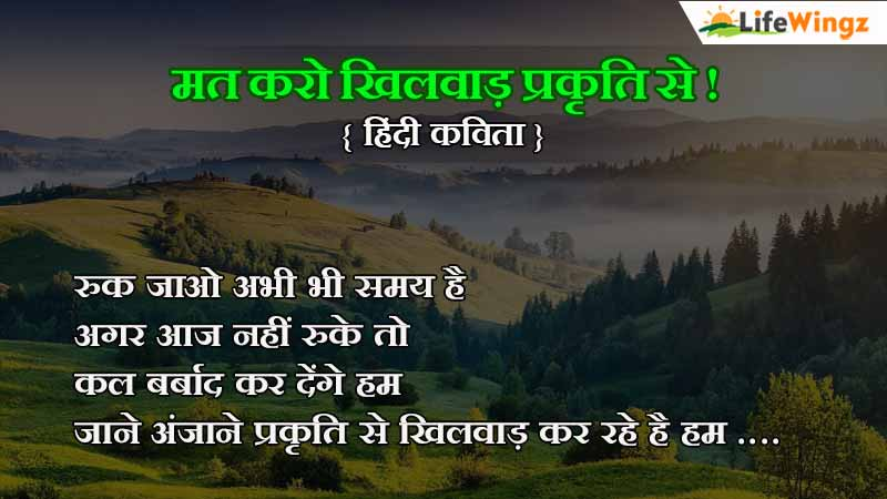 poem about nature in hindi