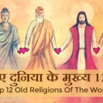 old religions in the world