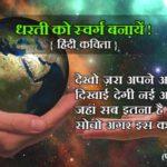 save earth save life
