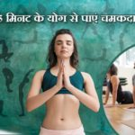 yoga for a glowing skin