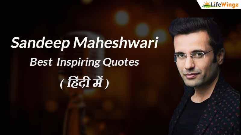 sandeep maheshwari thoughts