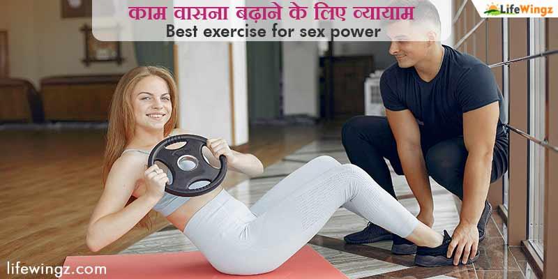 Best-exercise-for-sex-power