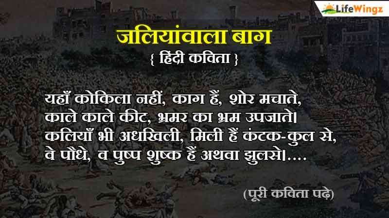 subhadra kumari chauhan poem hindi