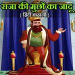 kahani in hindi me