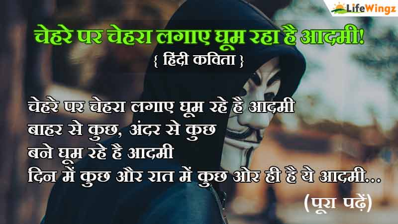 poetry in hindi about life