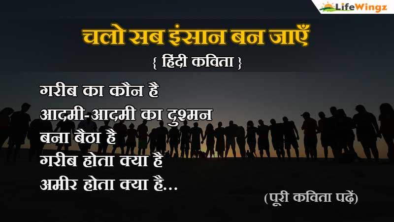 hindi motivational poems