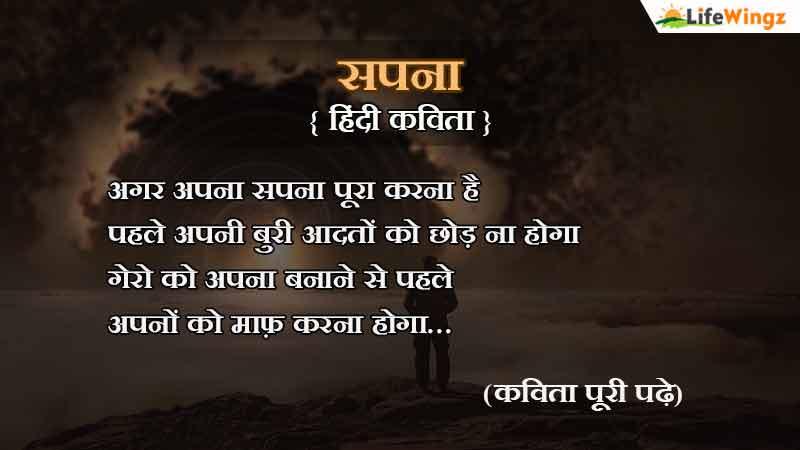 short hindi poems