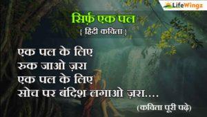 hindi poem on nature