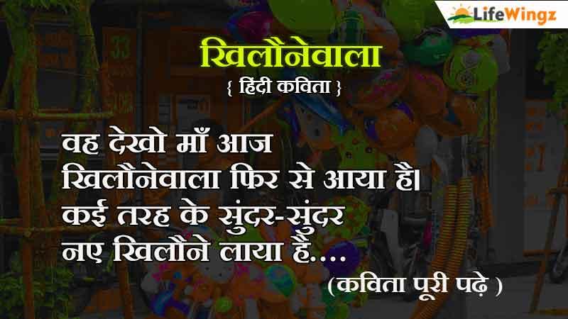 poem for children in hindi