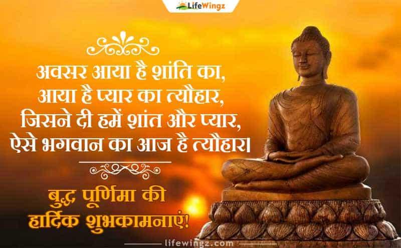 budh purnima wishes