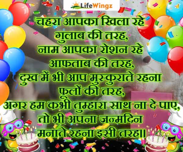 birthday wish for hindi