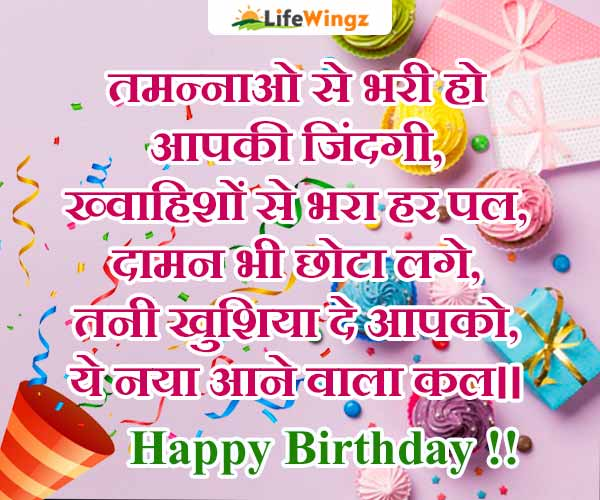 wishes for birthdays
