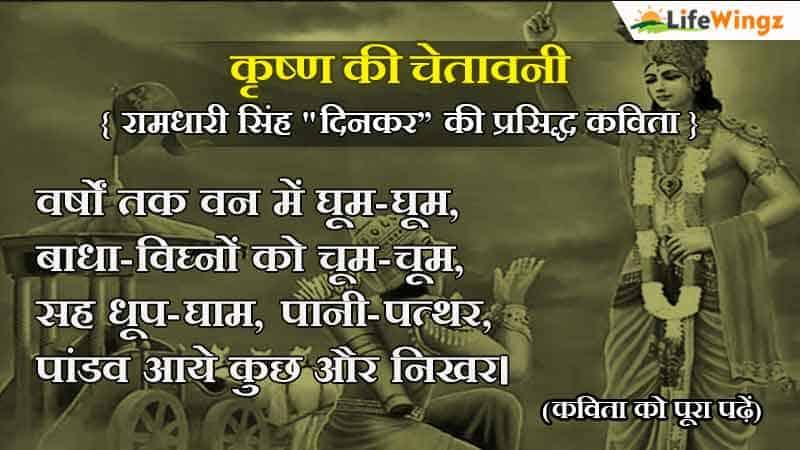 ramdhari singh dinkar poem