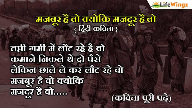 kavita hindi mein
