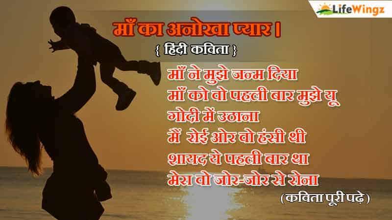 Maa Par Kavita