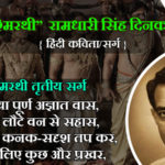 Ramdhari singh dinkar poems