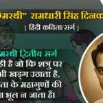 poetry of ramdhari singh dinkar