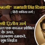 poet ramdhari singh dinkar