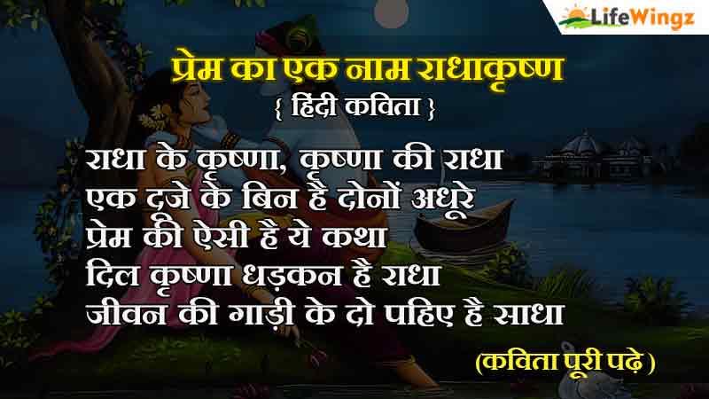 radha krishan love