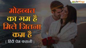 hindi sad love story