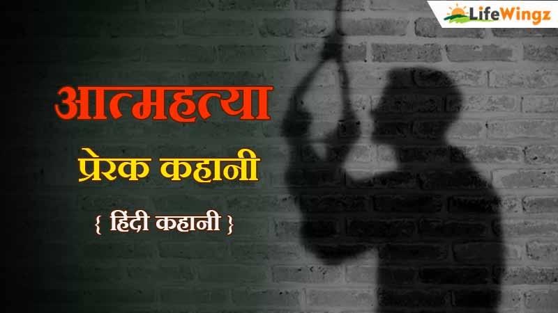 Inspirational story in hindi