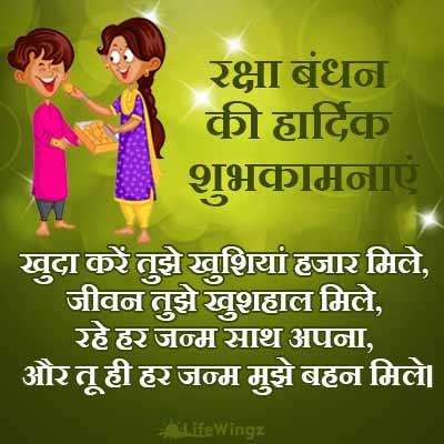 raksha bandhan in hindi