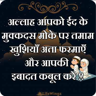 eid wishes quotes